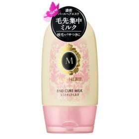 資生堂 マシェリ エンドキュアミルク 洗い流さないヘアトリートメント EX 100g