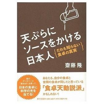 天ぷらにソースをかける日本人(アウトレットブック・文芸書)