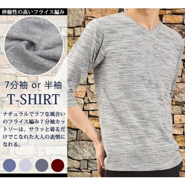 tシャツ メンズ 半袖と七分袖 定番ゆる 霜降り カットソー おしゃれ Vネックトップス キレイめ