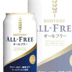 ノンアルコールビール サントリー オールフリー 350ml×1ケース/24本(024)