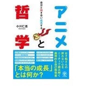 自分と向き合い成長するアニメと哲学/小川仁志