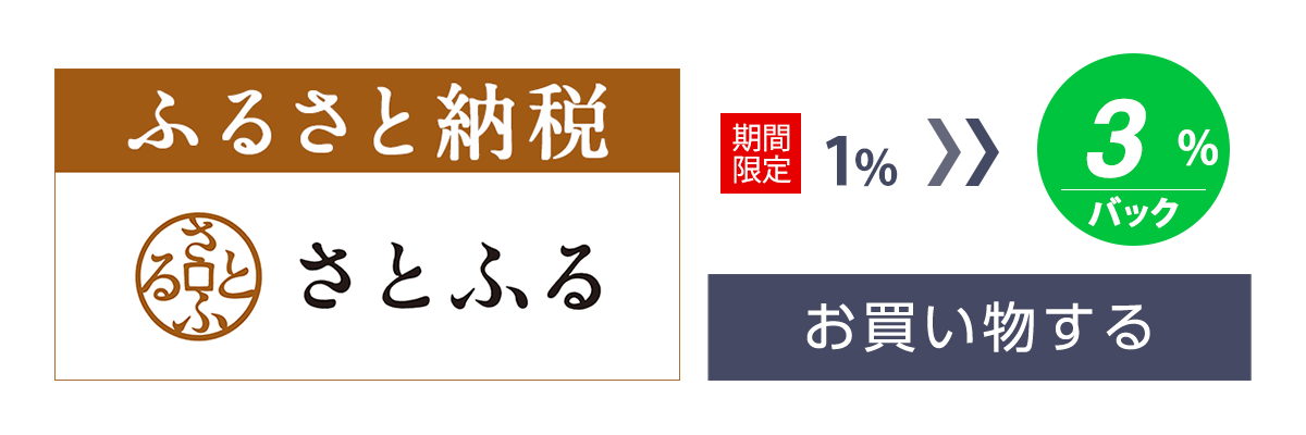 ふるさと納税サイト 【さとふる】