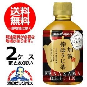 送料無料 ポッカサッポロ 加賀棒ほうじ茶 2ケース/275ml×48本(048)