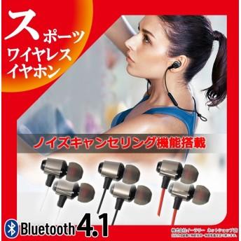 Bluetooth イヤホン 4.1 両耳 高音質 ノイズキャンセリング 音楽 通話 スポーツイヤホン ワイヤレス ブルートゥース マイク 技適マーク取得 ER-XY01[ゆうメール配送][送料無料]