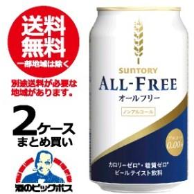 ノンアルコールビール 送料無料 サントリー オールフリー 350ml×2ケース/48本(048)