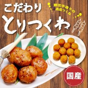 国産鶏使用 鶏つくね 約13g 1kg【だんご】【鶏肉】(fn70602)