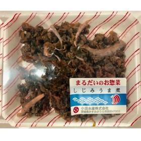 佃煮 しじみ うま煮 120g×6パック【まるだいのお惣菜】