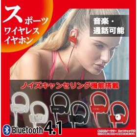 Bluetooth イヤホン 4.1 両耳 高音質 ノイズキャンセリング 音楽 通話 ヘッドホン スポーツイヤホン ワイヤレス ブルートゥース マイク ER-XY05[ゆうメール配送][送料無料]