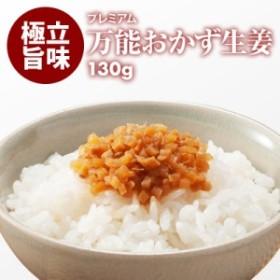 国産 プレミアム 万能おかず生姜 130g ご飯のお供 生姜 飽きのこない和風醤油味