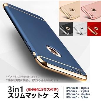 iphone7 9H ガラスフィルム 付き iPhone8 Plus iPhone6s iPhone6 カバー ケース iPhoneXS X 8 plus ケータイケース バンパー 3in1slim