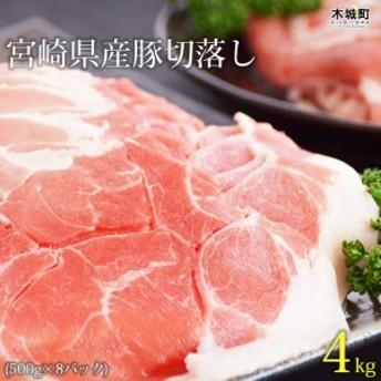 sn <宮崎県産豚切落し4kg(500g×8パック)>2019年8月末迄に順次出荷