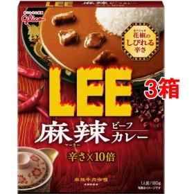LEE 麻辣ビーフカレー辛さ10倍 (180g3箱セット)