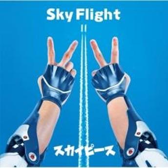 スカイピース / Sky Flight 【完全生産限定盤】【CD Maxi】