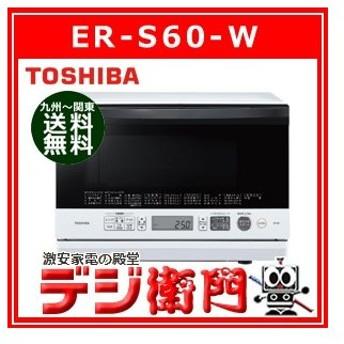 東芝 庫内容量23L オーブンレンジ 石窯オーブン ER-S60 /【Mサイズ】