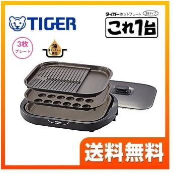 ホットプレート プレート丸洗いOK タイガー CRC-B301-T これ一台 3枚プレート