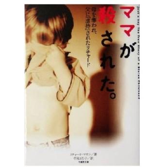 ママが殺された。 母を奪われ、父に「虐待」されたリチャード 竹書房文庫/リチャード・マカン(著者),寺尾まち子(訳者)