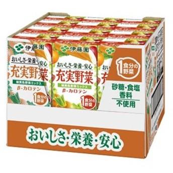 野菜ジュース 野菜ジュース 伊藤園 充実野菜 緑黄色野菜ミックス 紙パック 200ml×1ケース/12本(012) drink