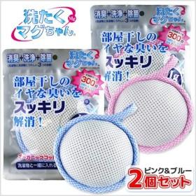 洗たくマグちゃん 2個セット 洗濯 マグちゃん マグネシウム アルカリイオン水 洗濯洗剤 消臭 洗浄 除菌