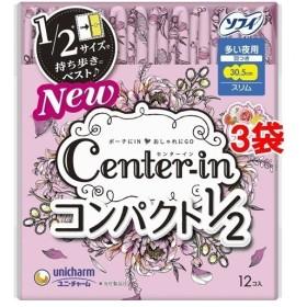 センターイン コンパクト1/2 スイート 多い夜用 羽つき 生理用ナプキン スリム ( 12枚3袋セット )/ センターイン