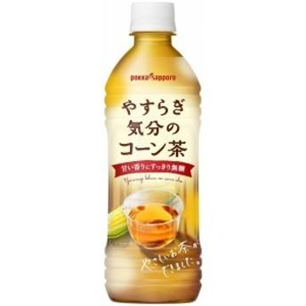 ポッカサッポロ やすらぎ気分のコーン茶 500ml×1ケース(24本)(024)