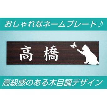 【表札】 高級感・おしゃれな木目調 かわいいネコと蝶のデザイン♪