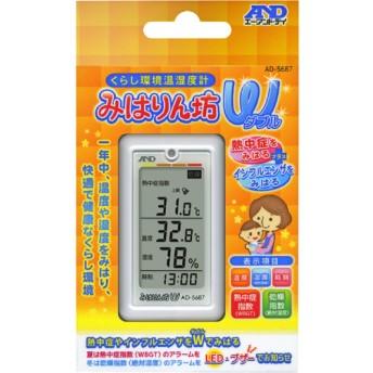 A & D くらし環境温湿度計 みはりん坊W AD-5687 (1台)