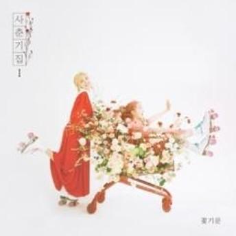赤頬思春期 (BOL4) / Mini Album: 思春期集1 花の気配【CD】