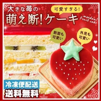 送料無料 苺の可愛すぎる 萌え断ケーキ 西内花月堂 萌えるほどに可愛い断面のケーキ かわいい 冷凍便配送