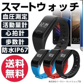 スマートブレスレット 血圧測定 活動量計 心拍計 歩数計 生活防水 スマートウォッチ iPhone Android 対応 Bluetooth4.0 ER-SBMAF [ゆうメール配送][送料無料]