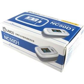ユニコ パルスオキシメーター NC50D1 (1台)