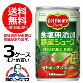 送料無料 デルモンテ 食塩無添加野菜ジュース 160g缶×3ケース/60本(060)