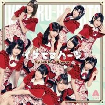 イケてるハーツ / Sparkle☆Power 【通常盤A】【CD Maxi】