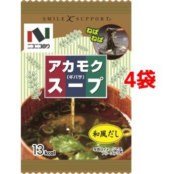 ニコニコのり アカモクスープ (5g4袋セット)