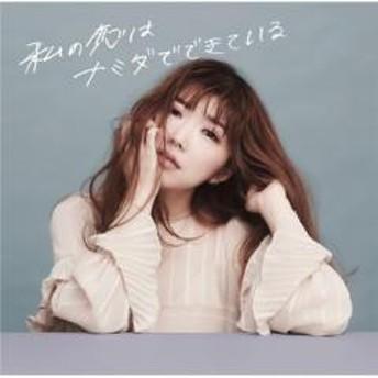 CHIHIRO チヒロ / 私の恋はナミダでできている【CD】