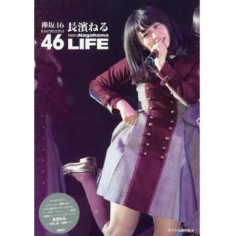 欅坂46長濱ねるLIFE