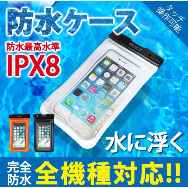 cdecad4c75 防水ケース 全機種対応 水に浮く iPX8 iPhone スマホ iPhone7 plus スマホケース 防水 携帯
