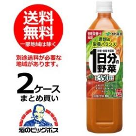 送料無料 伊藤園 1日分の野菜 900g×2ケース(24本)(024)