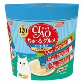 チャオ ちゅーるグルメ かつお 海鮮バラエティ 3種類の味入り(14g^120本入)(14g120本入)