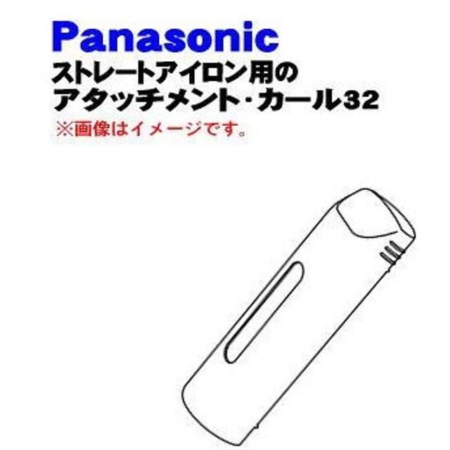 EHHW51W7117 ナショナル パナソニック ストレートアイロン 用の アタッチメント カール32 ★ National Panasonic