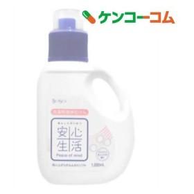 安心生活 洗濯用液体石けん 本体 ( 1000mL )/ 安心生活