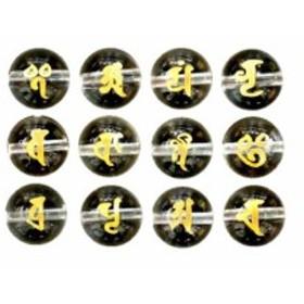 十二天 水晶 梵字玉(金字)10mm バラ売り 手作りにオススメ!天然石 パワーストーン