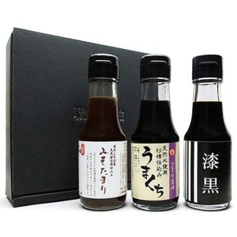 [職人醤油]お肉料理に合う醤油3本セット C グロサリー・調味料