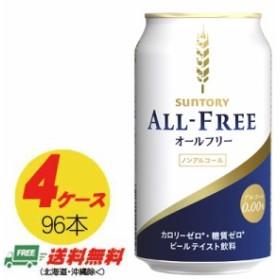 (送料無料)サントリー オールフリー〈アルコール0.00%〉350ml×96本(4ケース)