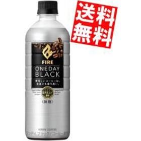 【送料無料】キリン FIREファイア ワンデイブラック 600mlペットボトル 24本入 (コーヒー)big_dr