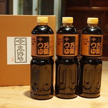 [長野]つゆ3本入りセット グロサリー・調味料