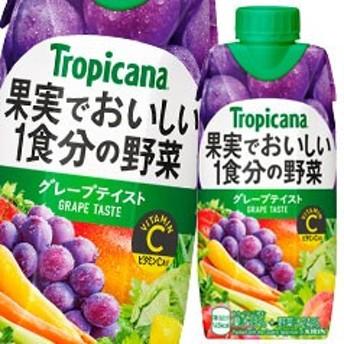 【送料無料】キリン トロピカーナ 果実でおいしい1食分の野菜 グレープテイスト330mlLLプリズマ×1ケース(全12本)