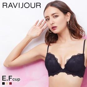 (ラヴィジュール)Ravijour ライトレース グラマーアップモールド ブラジャー EF 単品 大きいサイズ グラマーサイズ