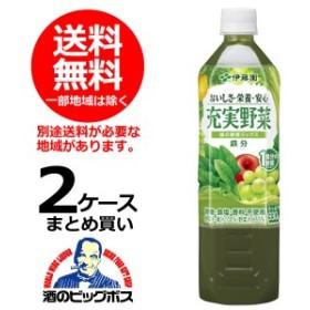 伊藤園 充実野菜 緑の野菜ミックス 930g×2ケース(24本)(024)