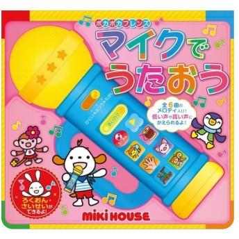 内祝い 内祝 お返し 出産祝い ベビー おもちゃ ミキハウス マイクでうたおう 17-1302-974 (10)