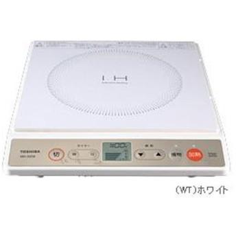 【新品(箱きず・やぶれ)】 TOSHIBA IH調理器 1300W高火力IH ホワイト MR-20DE-WT